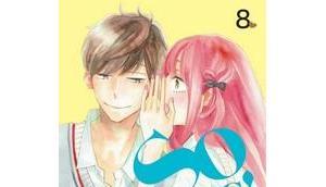 Kazune Kawahara charming tome